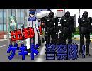【第14回MMD杯予選】出動!ゲキド警察隊