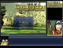 【Civ4MOD】CivGoldEmpiresを解説プレイする動画 その1【ゆっくり】