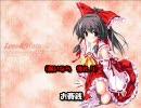 第90位:【ニコカラ】お賽銭♥ちょうだい【東方】 thumbnail