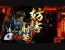 【戦国大戦】滝川さんでいける(ry その88(正三位C) vs 新九郎の花嫁 thumbnail