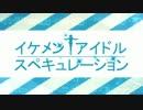 【手描き】イケメンアイドルスペキュレーション【うたプリ】