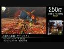 【2ch】第8回みんなで決めるゲーム音楽ベスト100(+900) Part26