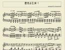 【ピアノ楽譜】恋せよ乙女!【サノバウィッチ】