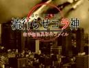【ニコニコ動画】流行らせコラ神.openingを解析してみた