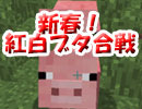 【Minecraft】マインクラフトで野球盤ゲームをプレイボォーゥ!