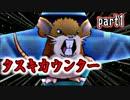 【ポケモンORAS】ラッタでレートをガンバラッタ!【対戦実況】part1