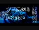 """【ニコニコ動画】タイタニック協奏曲第1番""""沈没""""を解析してみた"""