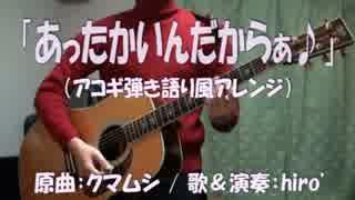 【アコギアレンジ&歌】あったかいんだからぁ♪【オケ・コード譜あり】