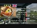[雰囲気をだいじに!] Euro Truck Simulator 2 #3配送目 [ゆっくり実況]