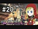 【Destiny】ハンターのお姉さん 実況 20【Hunter】