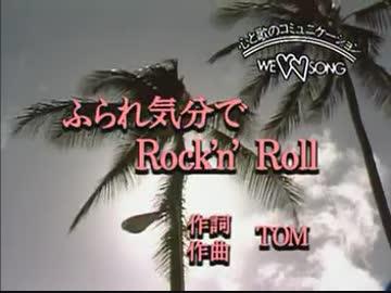 「「ふられ気分でRock'n Roll 」TOM CAT」の画像検索結果