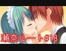 庶民レイプ!のーぶる☆わーくすと化した先輩part42.kiss
