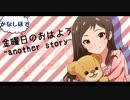 【ニコニコ動画】【かなしほ】金曜日のおはよう【北沢志保生誕祭】を解析してみた
