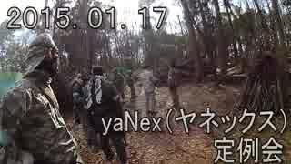 センスのないサバゲー動画 yaNex(ヤネックス)定例会 2015.01.17