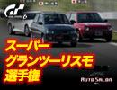 スーパーグランツーリスモ選手権 in AUTOSALON リプレイ動画・押し押しレース