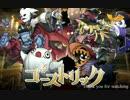 【遊戯王】レッツゴーゴーストリック【ADS】