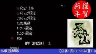 2015-01-01 中野TRF 新春SPその18 月華の剣士(第二幕)大会 その1