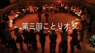 【第三回】ラブライブ!踊ってみたオフ!【ことりオフ】 thumbnail