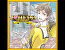 【CD試聴】ドラマCD ヒーローシリーズ I LOVE HERO YELLOW