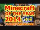 MINECRAFT OF THE YEAR 2014(マイクラ・オブ・ザ・イヤー人気投票)後編