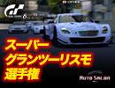 スーパーグランツーリスモ選手権 in AUTOSALON リプレイ動画・GT500レース1