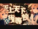 【相宮零とりする】鬼KYOKAN【歌ってみた】 thumbnail