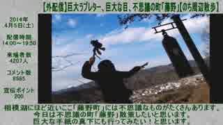 ハシケン 外配信_総集編 2014年04月04日~04月05日