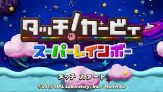 プレイ動画 タッチ!カービィ スーパーレインボーPart1