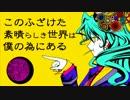 【ニコニコ動画】【ニコカラ】 このふざけた素晴らしき世界は、僕の為にある (On Vocal)を解析してみた