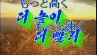 【DPRK-POP】【日本語字幕付き】もっと高