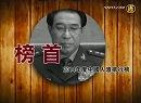 【新唐人】中国人間のクズランキング2014 トップは徐才厚