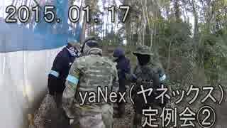センスのないサバゲー動画 yaNex(ヤネックス)定例会② 2015.01.17