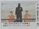 【テロに屈するな!】イスラム国とイスラムは違う!ビジネス化したテロ[桜H27/1/22]