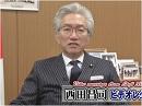 【西田昌司】農協改革、思い込みで走る無かれ[桜H27/1/22]