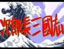 【名作Flashアニメ】 次郎長三国志 【H.264高画質】 thumbnail