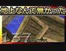【Minecraft】地上なんて無かった 第137話