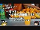 【ニコニコ動画】【ゆっくり】イタリア周遊記55 南イタリア観光 ソレント 昼食編を解析してみた
