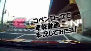 コペンローブで車載動画実況してみたヨ! Vol.04