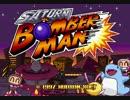 "[TAS] サターンボンバーマン  ""Master Game"" in 10:12.86 by th2o & VicoV"