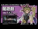 遊戯王ARC-V タッグフォースSP ボイステスト 闇遊戯