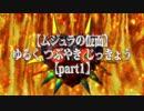 【N64ムジュラの仮面】ゆるく、つぶやき、じっきょう【part1】
