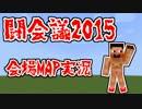 【Minecraft】闘会議2015のMAPを実況してみた【実況】