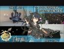 【ニコニコ動画】完全勝利した初春型駆逐艦4番艦初霜に、坊ノ岬の皆もニッコリ.UCを解析してみた