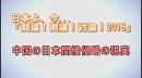 1/3【討論!】中国の日本間接侵略の現実[桜H27/1/24] thumbnail