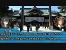 【ニコニコ動画】鎮守府広報番外編~靖国神社と初霜の錨~を解析してみた