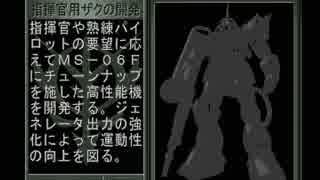 【機動戦士ガンダム ギレンの野望 ジオンの系譜】ジオン実況プレイ134