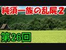 【乱屍2】純須一族の俺屍2クリアに挑戦 第26回