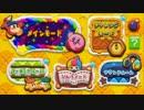 【作業用】タッチ!カービィ スーパーレインボーBGM集①