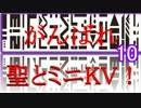 【WOT】がんばれ 聖とミニKV! part10【ゆっくり実況】