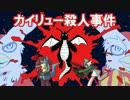 【ポケモンBW2】カイリュー殺人事件